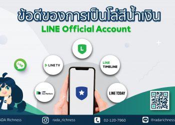 ข้อดีของการเป็นบัญชีโล่สีน้ำเงิน (บัญชีรับรอง) LINE Officail Account