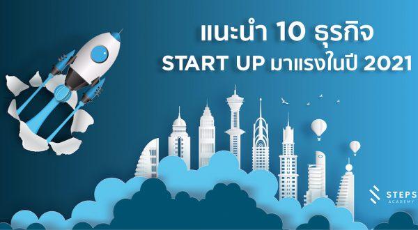 แนะนำ 10 ธุรกิจ SME ที่มาแรงในปี 2021