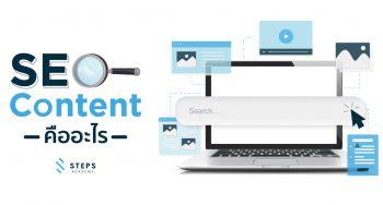 SEO Content Marketing คืออะไร